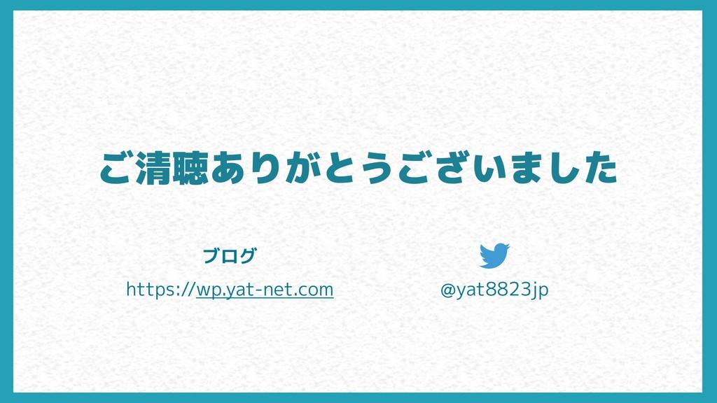 ご清聴ありがとうございました @yat8823jp https://wp.yat-net.co...