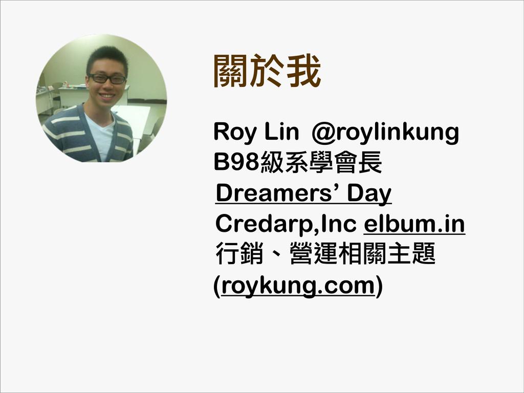 Roy Lin Dreamers' Day @roylinkung Credarp,Inc e...