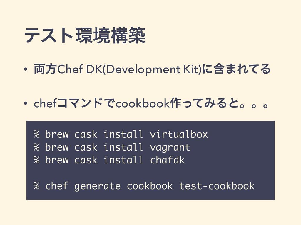 ςετڥߏங • ྆ํChef DK(Development Kit)ʹؚ·ΕͯΔ • ch...