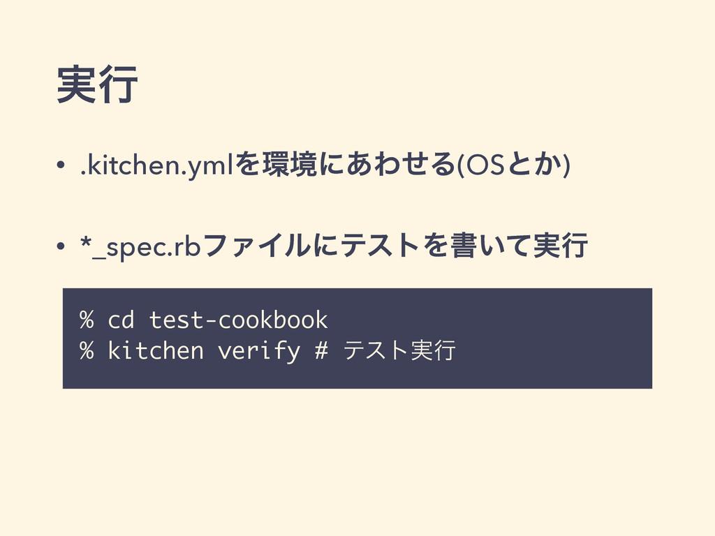 ࣮ߦ • .kitchen.ymlΛڥʹ͋ΘͤΔ(OSͱ͔) • *_spec.rbϑΝΠϧ...
