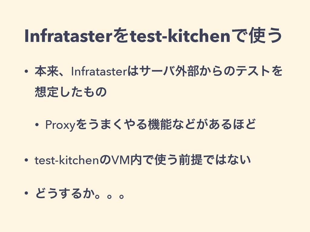 InfratasterΛtest-kitchenͰ͏ • ຊདྷɺInfratasterαʔ...