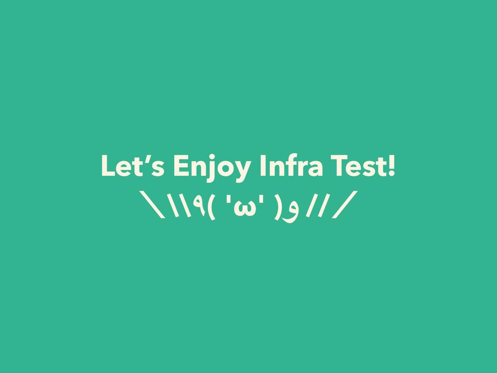 Let's Enjoy Infra Test! ʘ\\٩( 'ω' )و //ʗ