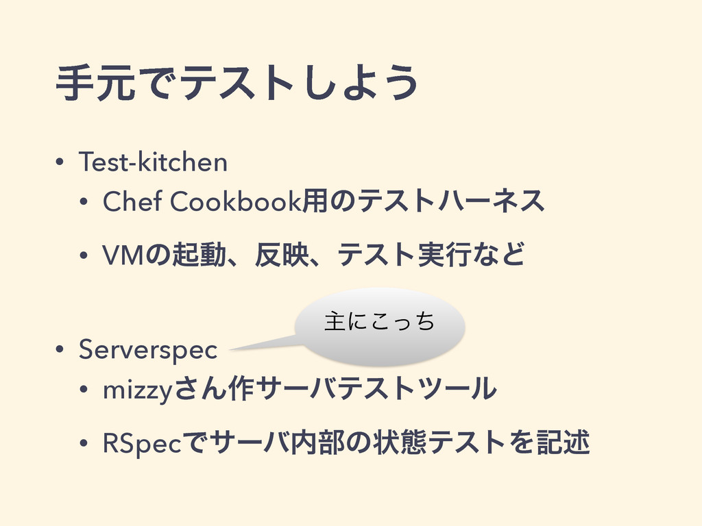 खݩͰςετ͠Α͏ • Test-kitchen • Chef Cookbook༻ͷςετϋʔ...