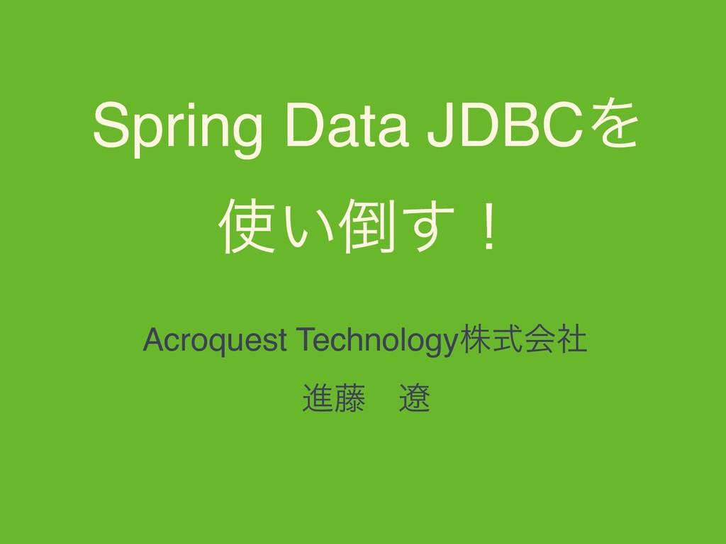 Spring Data JDBCΛ ͍͢ʂ Acroquest Technologyג...