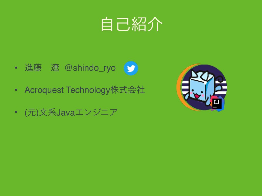 ࣗݾ঺հ • ਐ౻ɹྒྷ @shindo_ryo • Acroquest Technologyג...