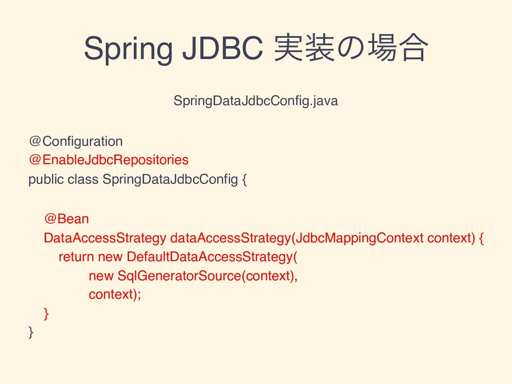 Spring JDBC ࣮૷ͷ৔߹ SpringDataJdbcConfig.java @Co...