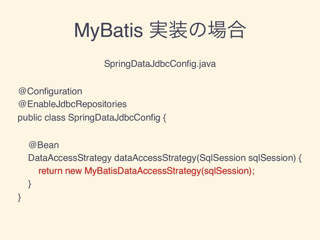 MyBatis ࣮ͷ߹ SpringDataJdbcConfig.java @Config...