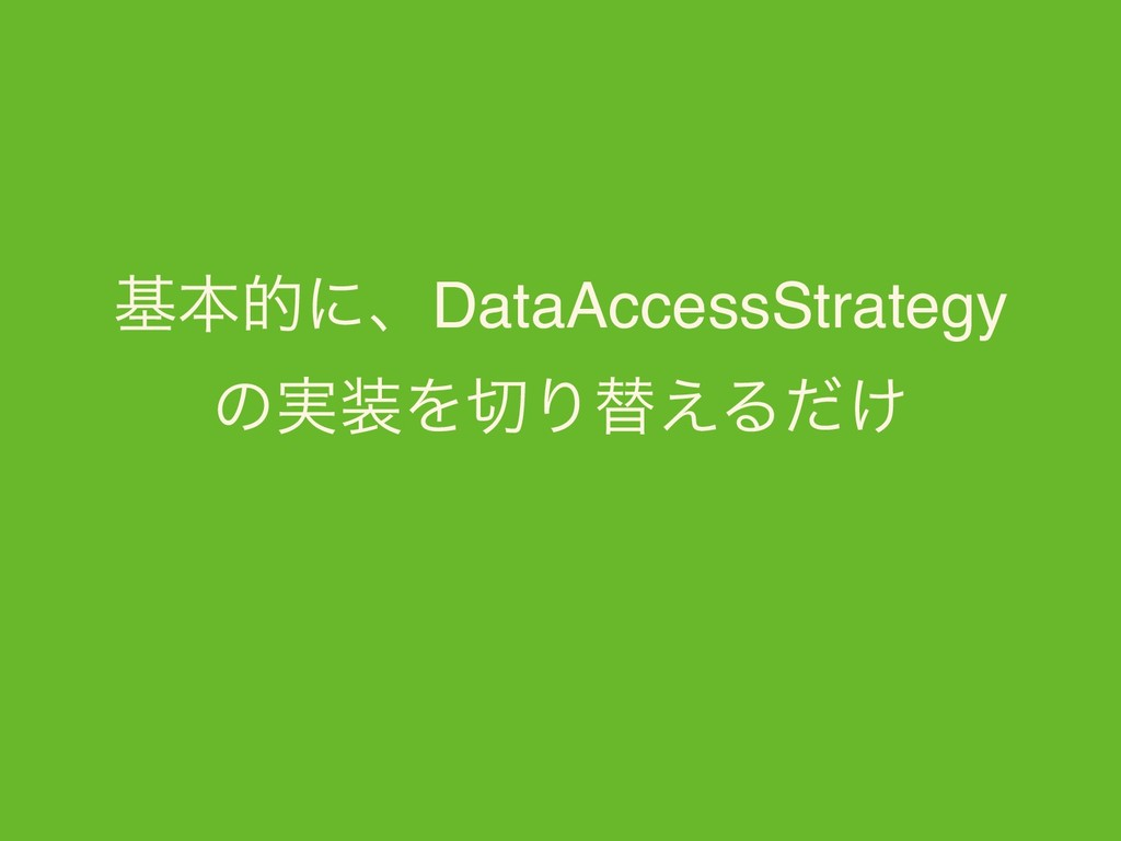 جຊతʹɺDataAccessStrategy 