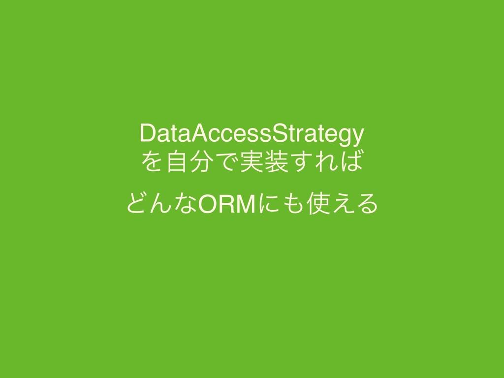 DataAccessStrategy  ΛࣗͰ࣮͢Ε ͲΜͳORMʹ͑Δ