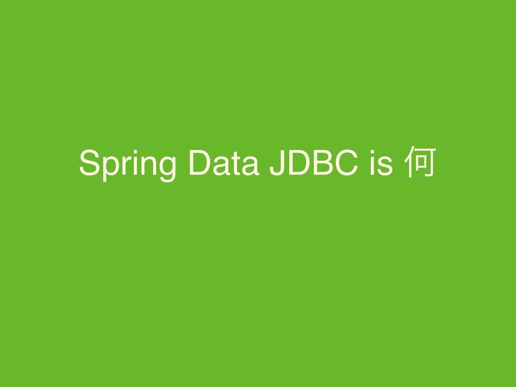 Spring Data JDBC is Կ