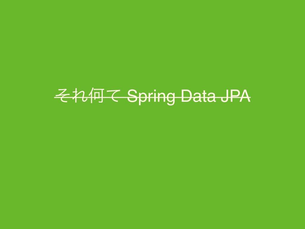 ͦΕԿͯ Spring Data JPA