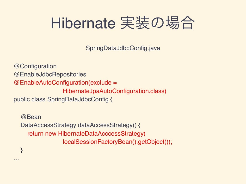 Hibernate ࣮ͷ߹ SpringDataJdbcConfig.java @Conf...