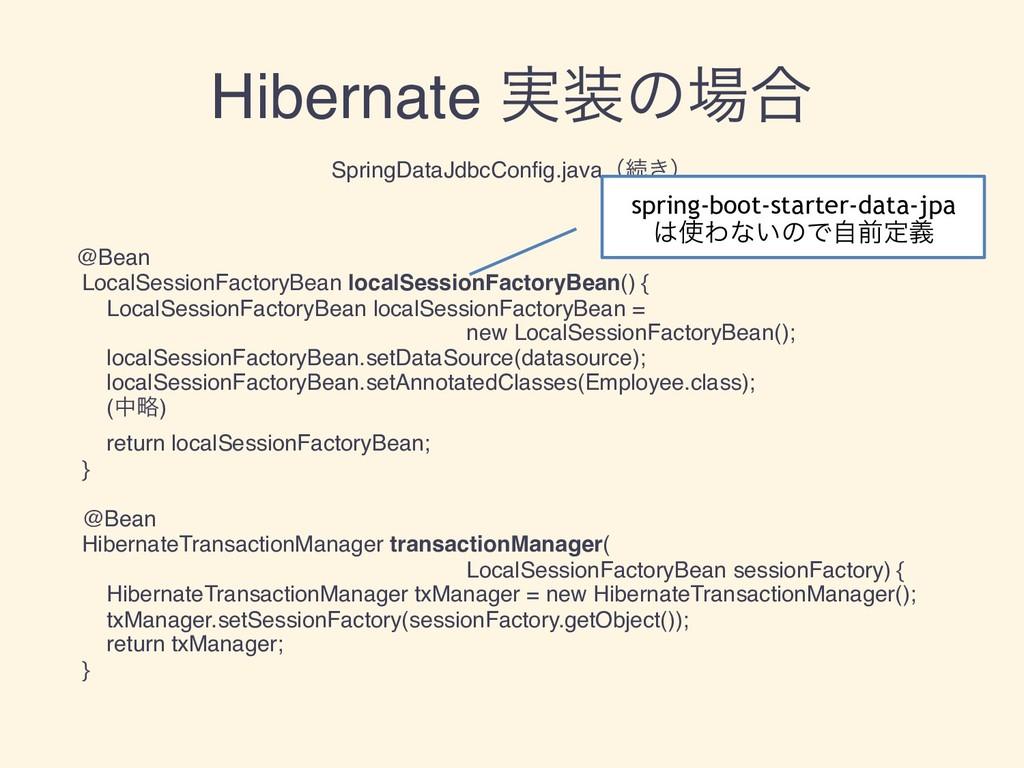 Hibernate ࣮ͷ߹ SpringDataJdbcConfig.javaʢଓ͖ʣ @...