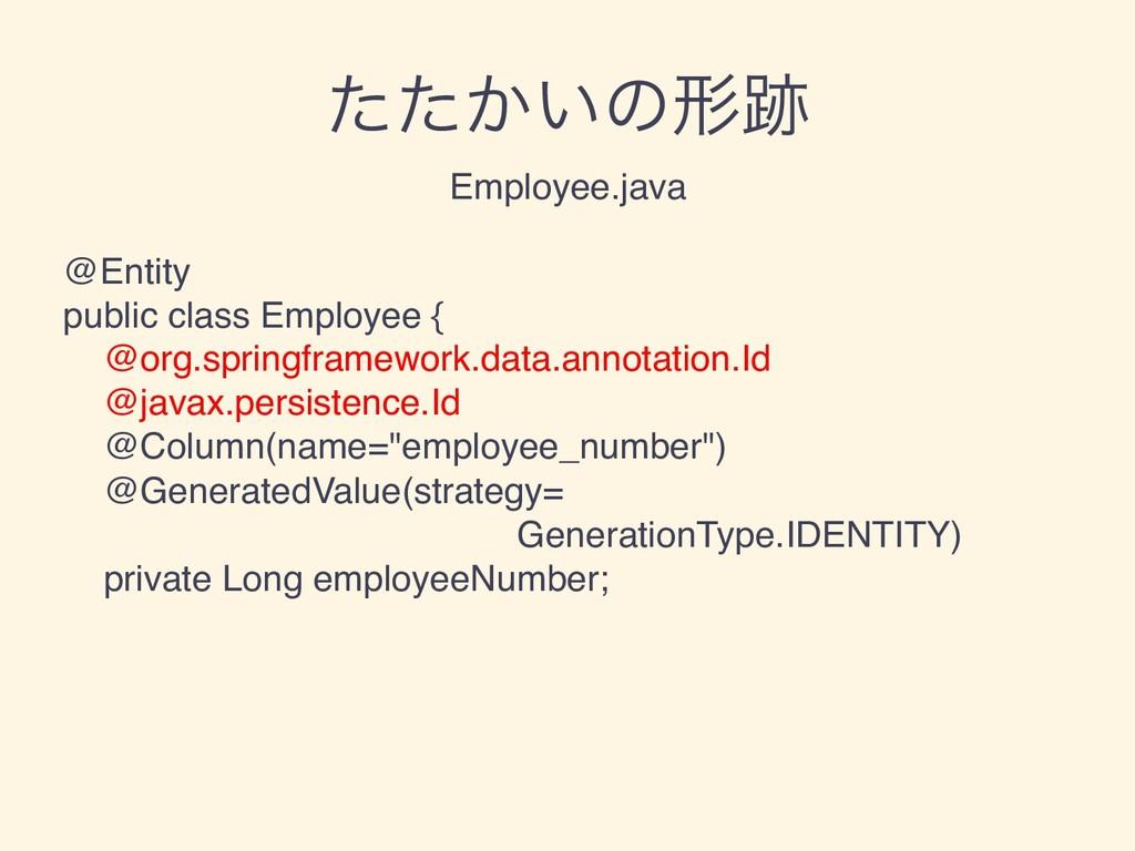͔͍ͨͨͷܗ Employee.java @Entity public class Empl...