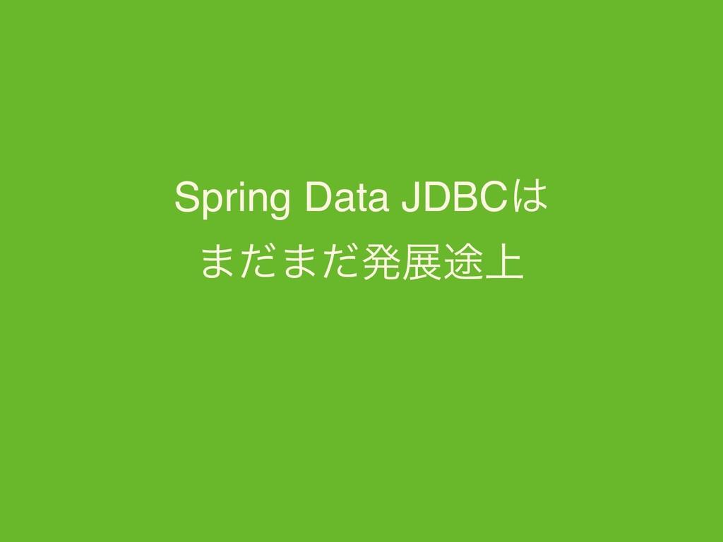 Spring Data JDBC ·ͩ·ͩൃల్্