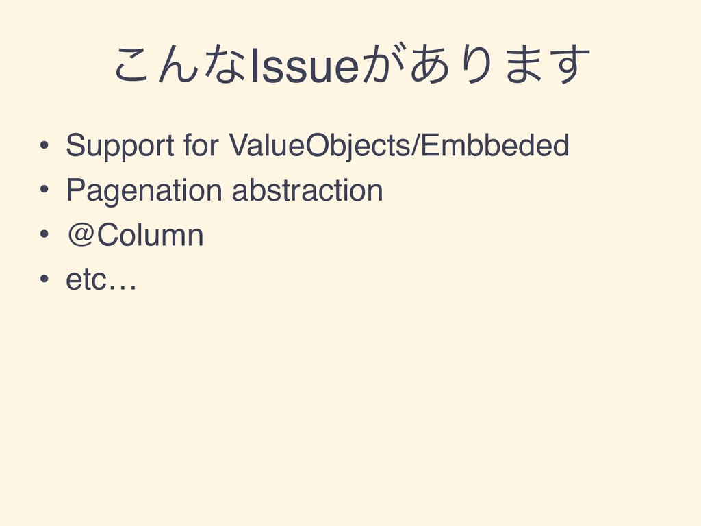 ͜ΜͳIssue͕͋Γ·͢ • Support for ValueObjects/Embbed...