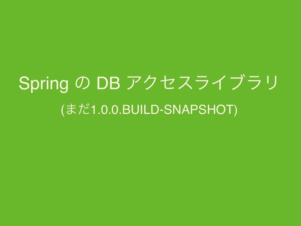 Spring ͷ DB ΞΫηεϥΠϒϥϦ (·ͩ1.0.0.BUILD-SNAPSHOT)