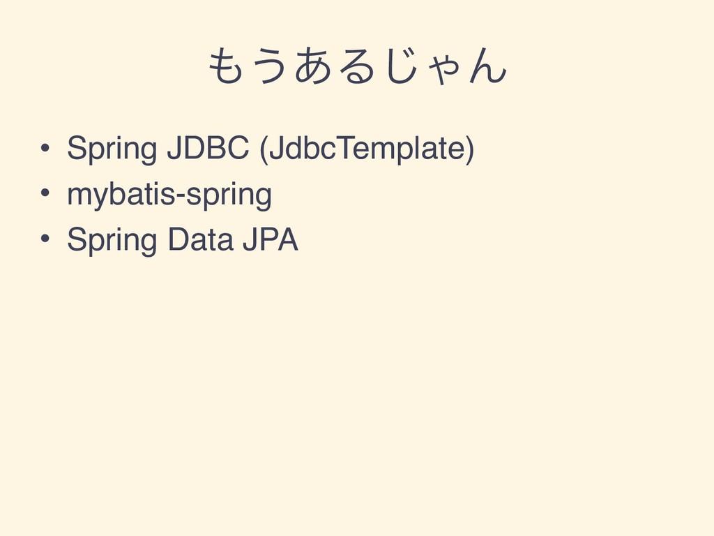 ͏͋Δ͡ΌΜ • Spring JDBC (JdbcTemplate) • mybatis-...