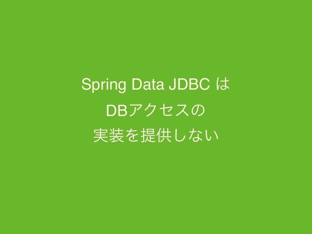 Spring Data JDBC  DBΞΫηεͷ ࣮Λఏڙ͠ͳ͍