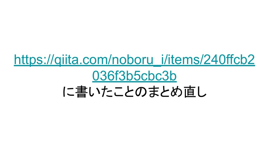 https://qiita.com/noboru_i/items/240ffcb2 036f3...