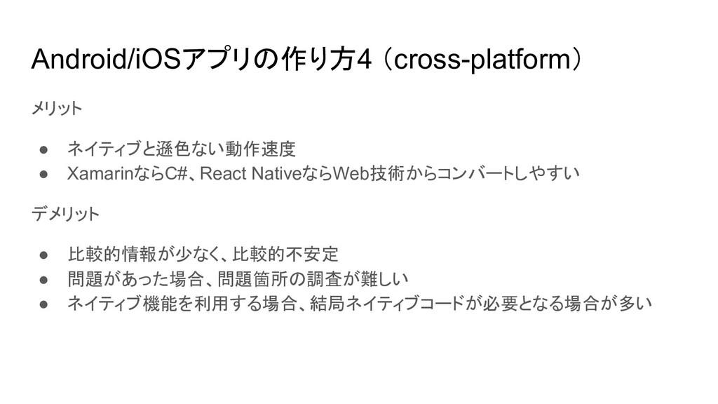 Android/iOSアプリの作り方4 (cross-platform) メリット ● ネイテ...