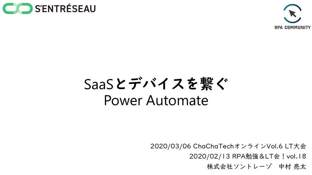 SaaSとデバイスを繋ぐ Power Automate 2020/03/06 ChaChaTe...