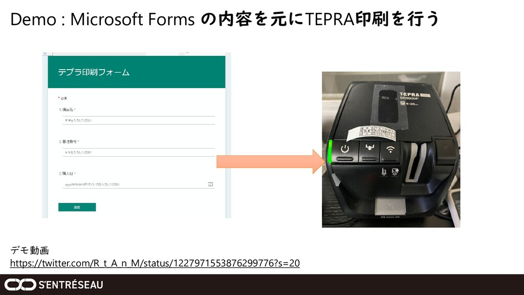 Demo : Microsoft Forms の内容を元にTEPRA印刷を行う デモ動画 ht...
