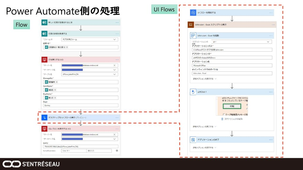 Power Automate側の処理 Flow UI Flows