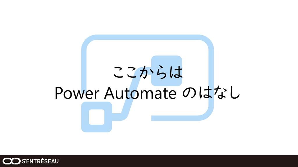 ここからは Power Automate のはなし