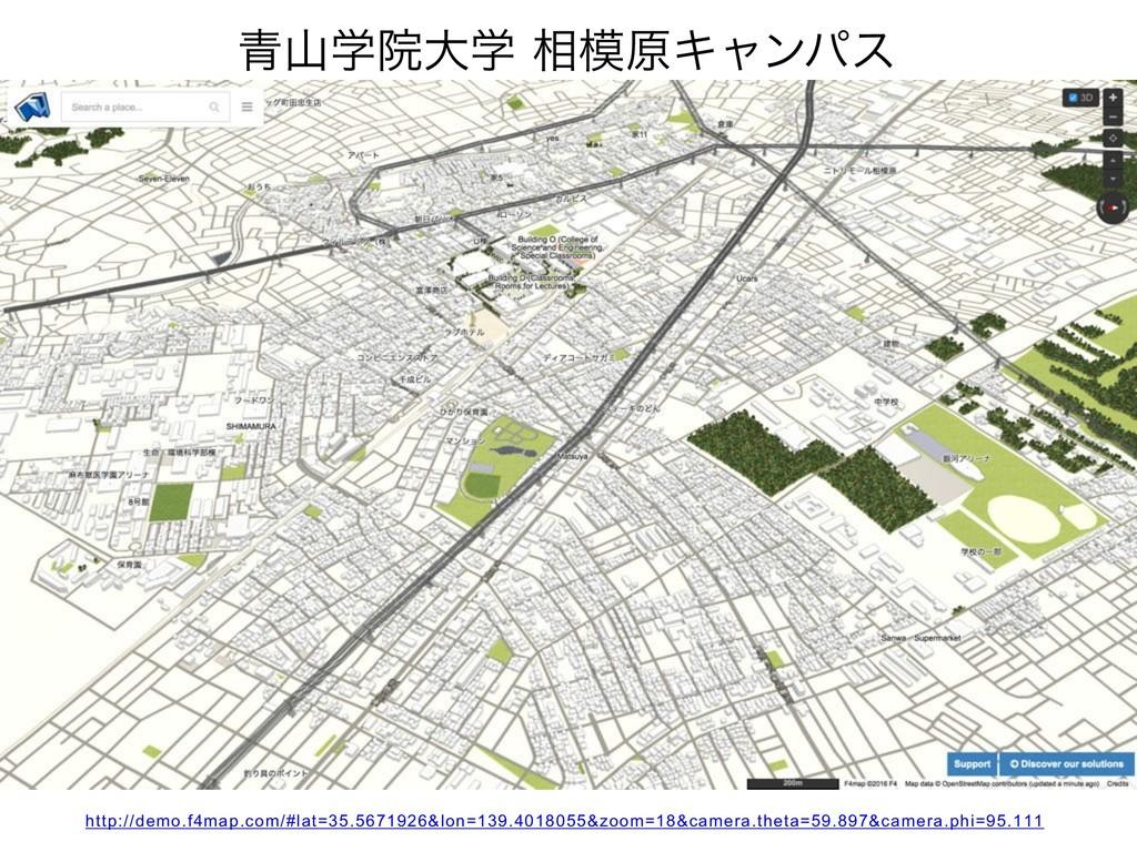 ੨ֶӃେֶ ૬ݪΩϟϯύε http://demo.f4map.com/#lat=35.5...