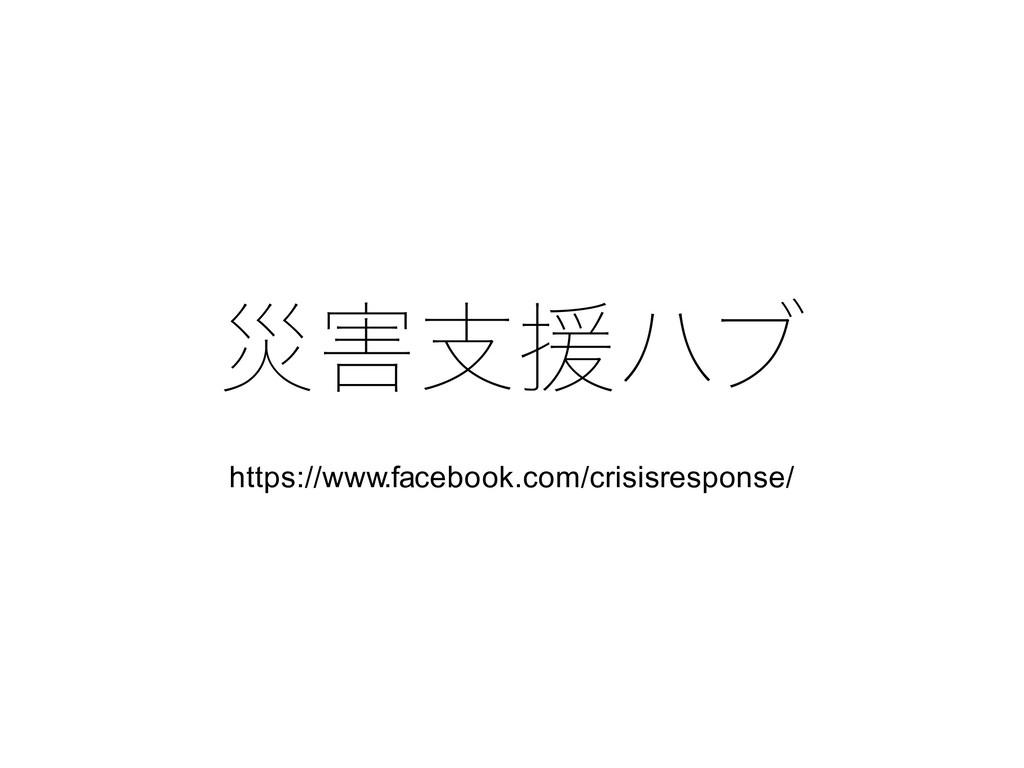 ࡂࢧԉϋϒ https://www.facebook.com/crisisresponse/