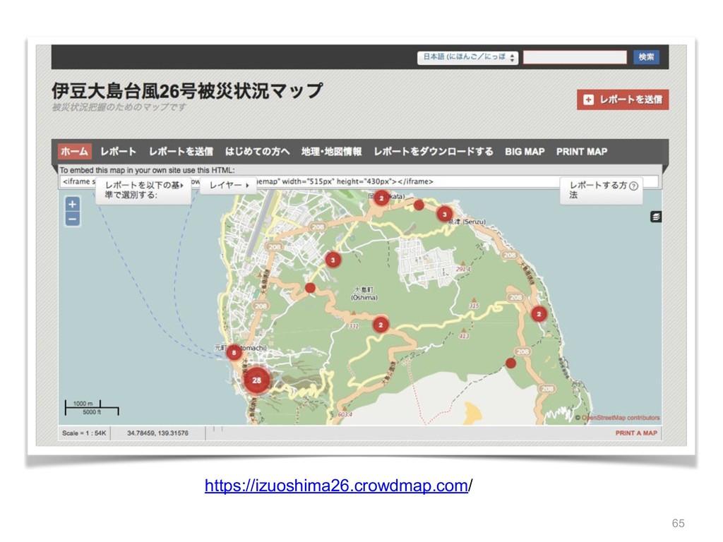 65 https://izuoshima26.crowdmap.com/