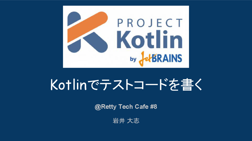 Kotlinでテストコードを書く @Retty Tech Cafe #8 岩井 大志