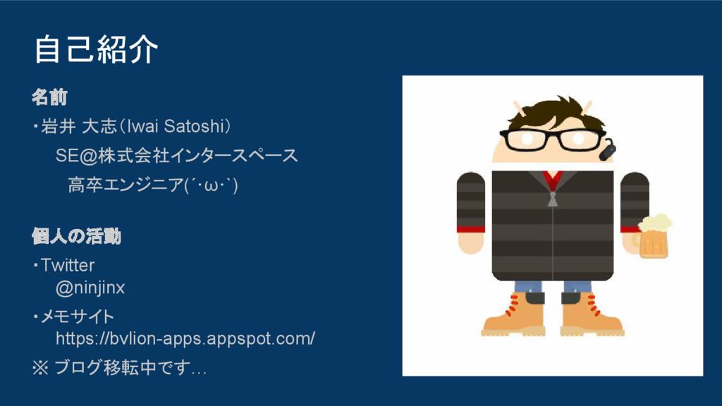 自己紹介 名前 ・岩井 大志(Iwai Satoshi)   SE@株式会社インタースペース ...
