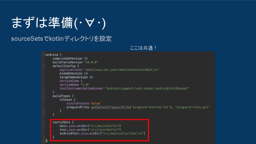 まずは準備(・∀・) sourceSetsでkotlinディレクトリを設定          ...