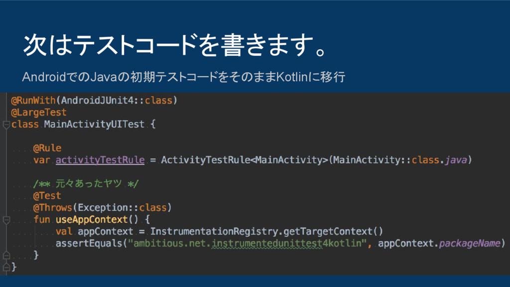 次はテストコードを書きます。 AndroidでのJavaの初期テストコードをそのままKotli...