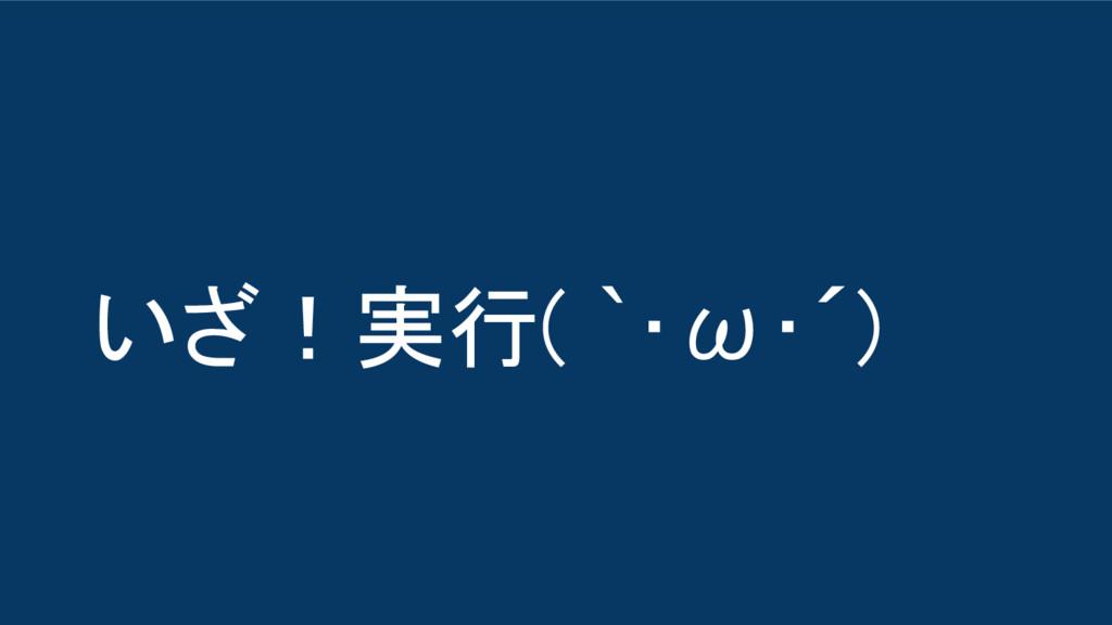 いざ!実行( `・ω・´)