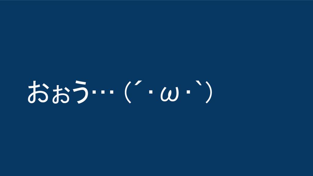 おぉう… (´・ω・`)