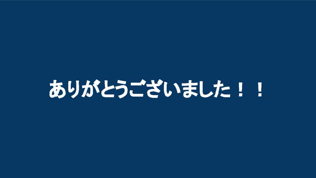 ありがとうございました!!