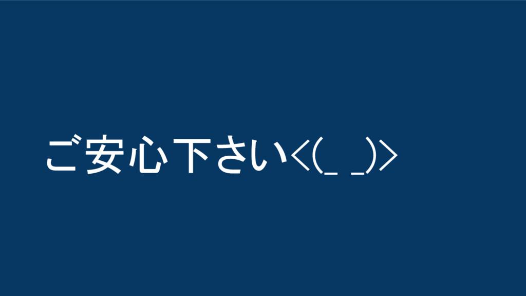 ご安心下さい<(_ _)>
