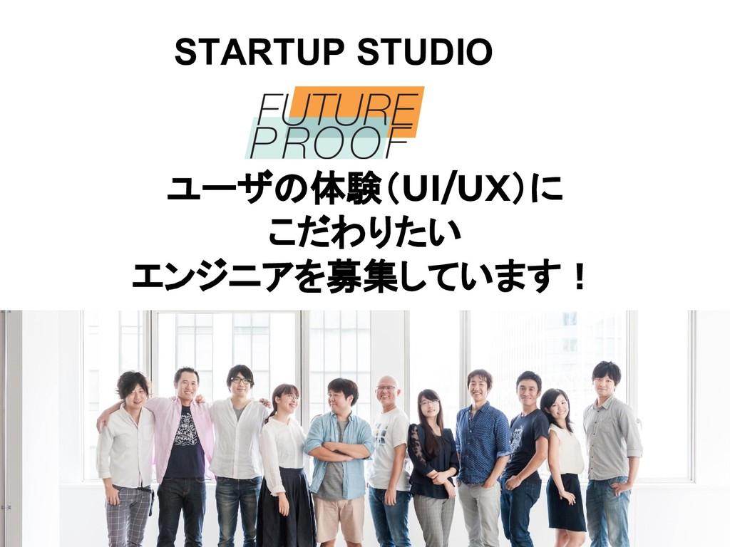 ユーザの体験(UI/UX)に こだわりたい エンジニアを募集しています! STARTUP ST...
