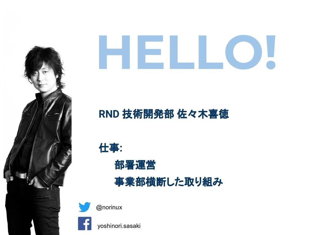 HELLO! RND 技術開発部 佐々木喜徳 仕事: 部署運営 事業部横断した取り組み 4 @...