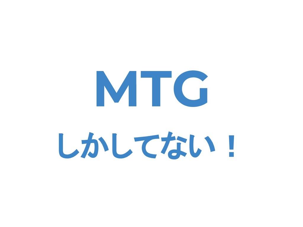 MTG しかしてない!