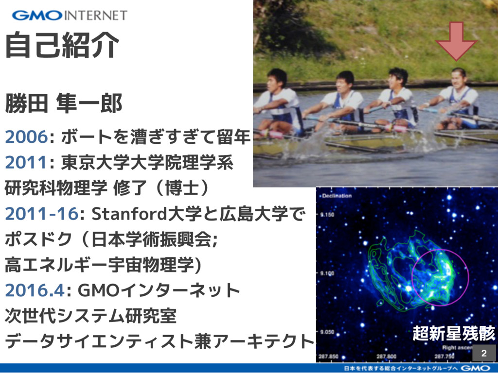 2 自己紹介 2006: ボートを漕ぎすぎて留年 2011: 東京大学大学院理学系 研究科物理...