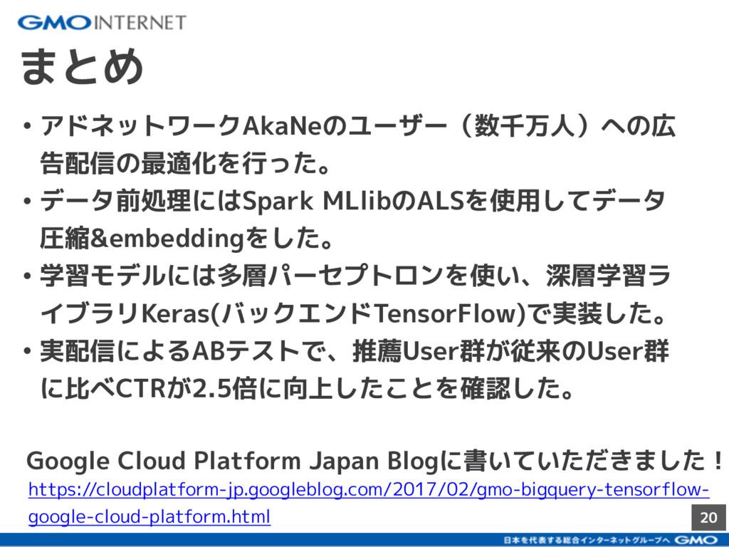 20 まとめ https://cloudplatform-jp.googleblog.com/...