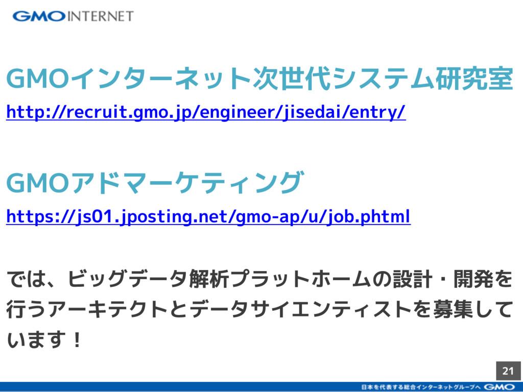 21 GMOインターネット次世代システム研究室 http://recruit.gmo.jp/e...