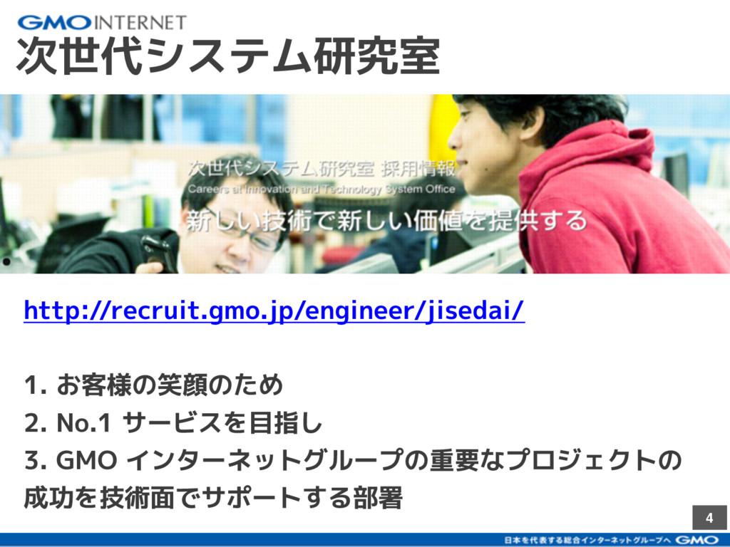 4 次世代システム研究室 http://recruit.gmo.jp/engineer/jis...