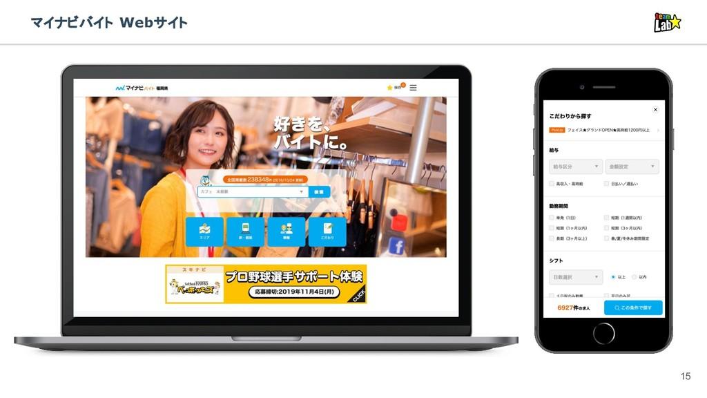 マイナビバイト Webサイト 15