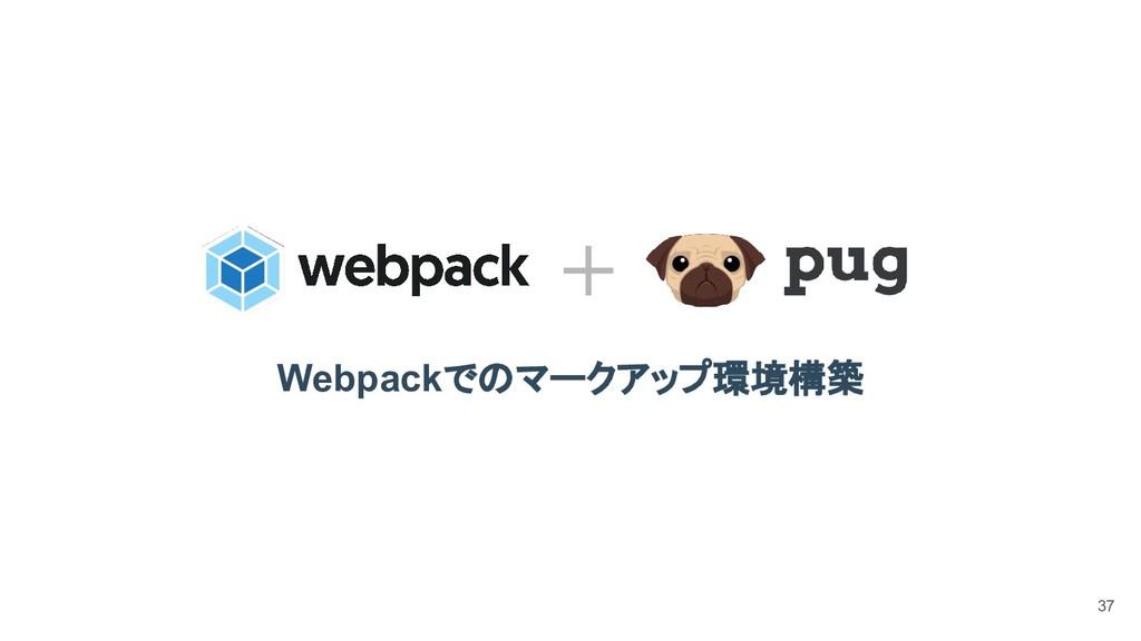 Webpackでのマークアップ環境構築 37