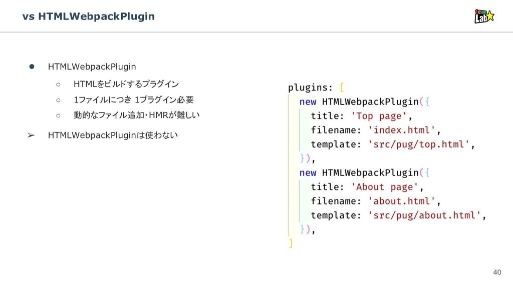 vs HTMLWebpackPlugin ● HTMLWebpackPlugin ○ HTML...